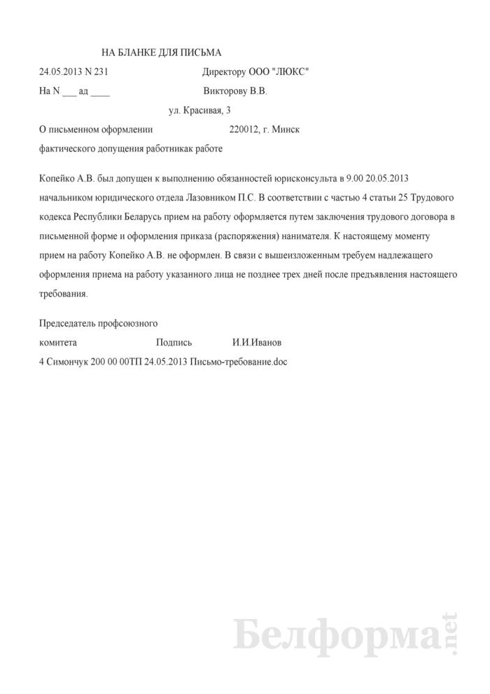 Требование профсоюза о письменном оформлении фактического допущения работника к работе (Образец заполнения). Страница 1