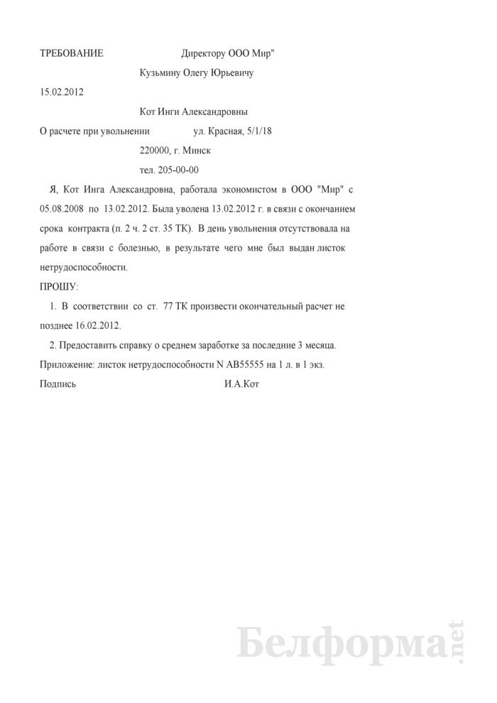 Требование работника о расчете при увольнении (Образец заполнения). Страница 1