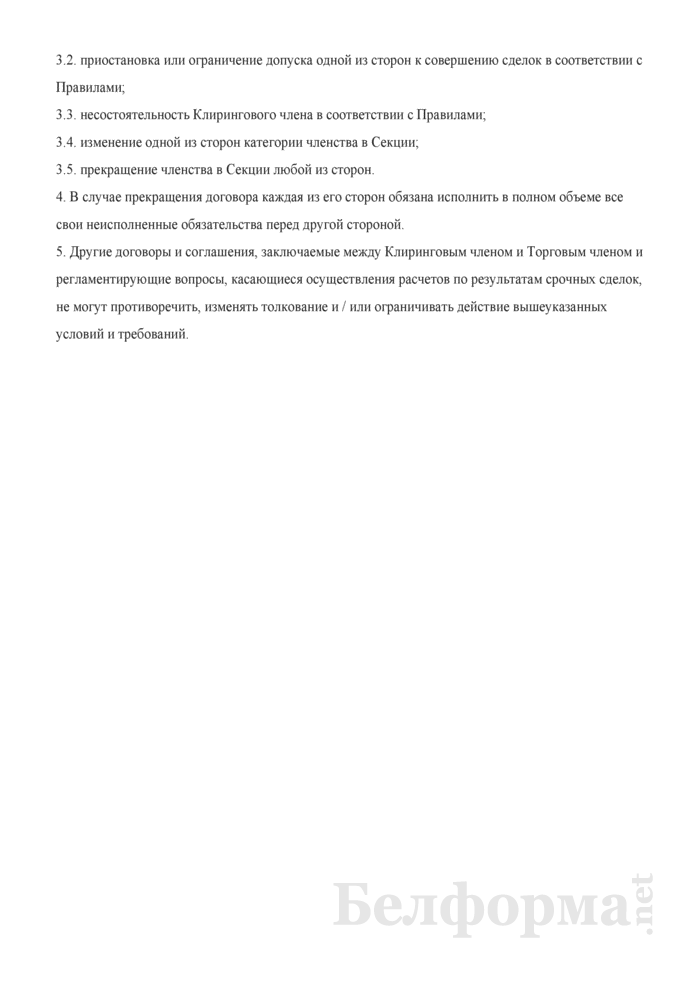 Требования к договору на расчетное обслуживание. Страница 2