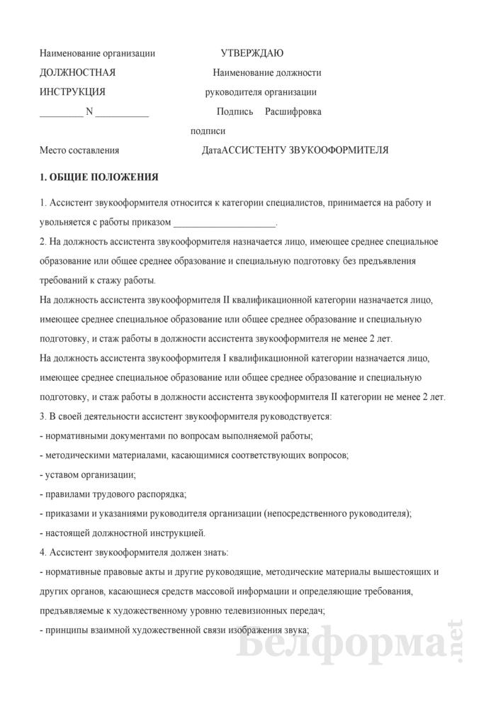 Должностная инструкция ассистенту звукооформителя. Страница 1