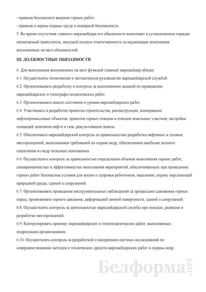 Должностная инструкция главному маркшейдеру. Страница 2