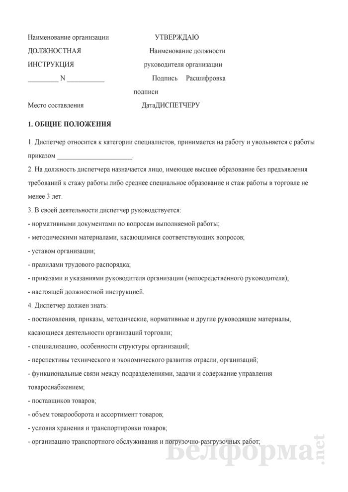 Должностная Инструкция Диспетчера Образовательного Учреждения