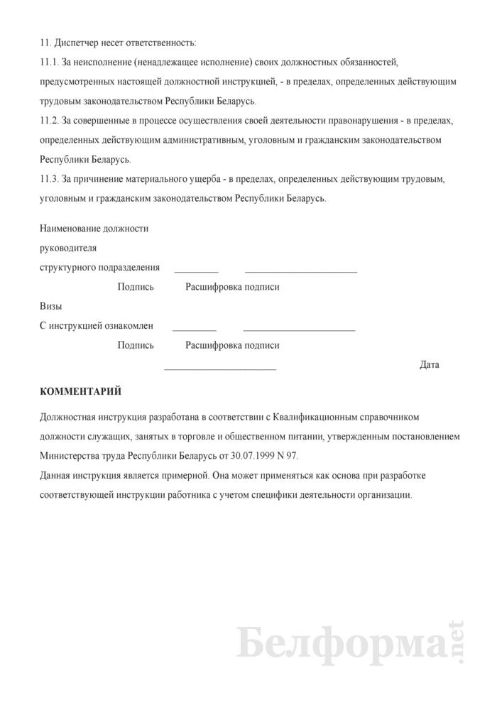 Должностная инструкция диспетчеру. Страница 4