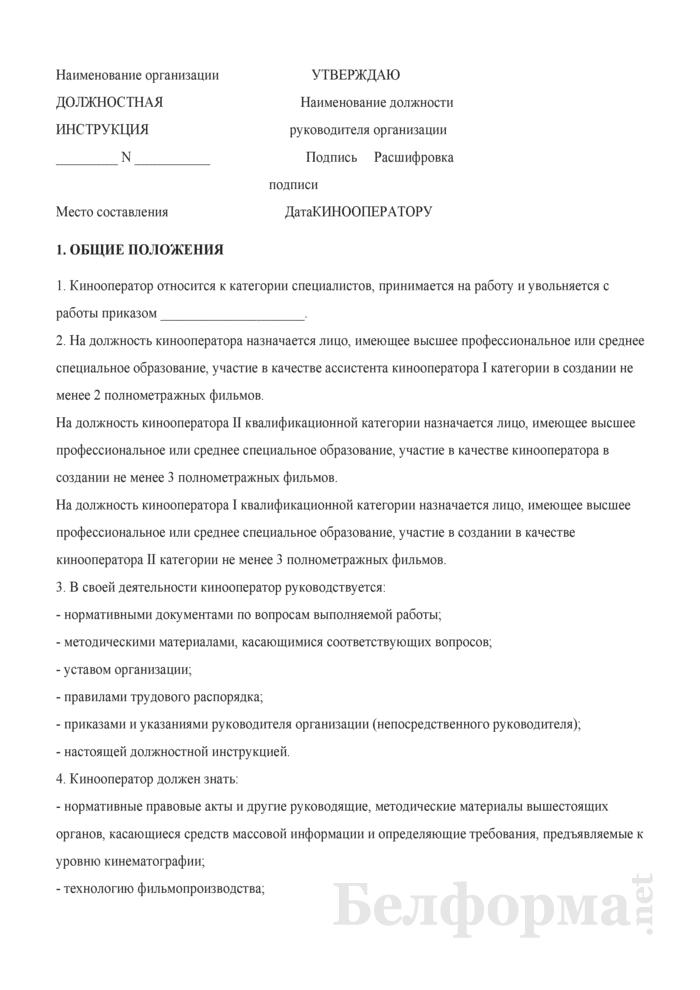 Должностная инструкция кинооператору. Страница 1