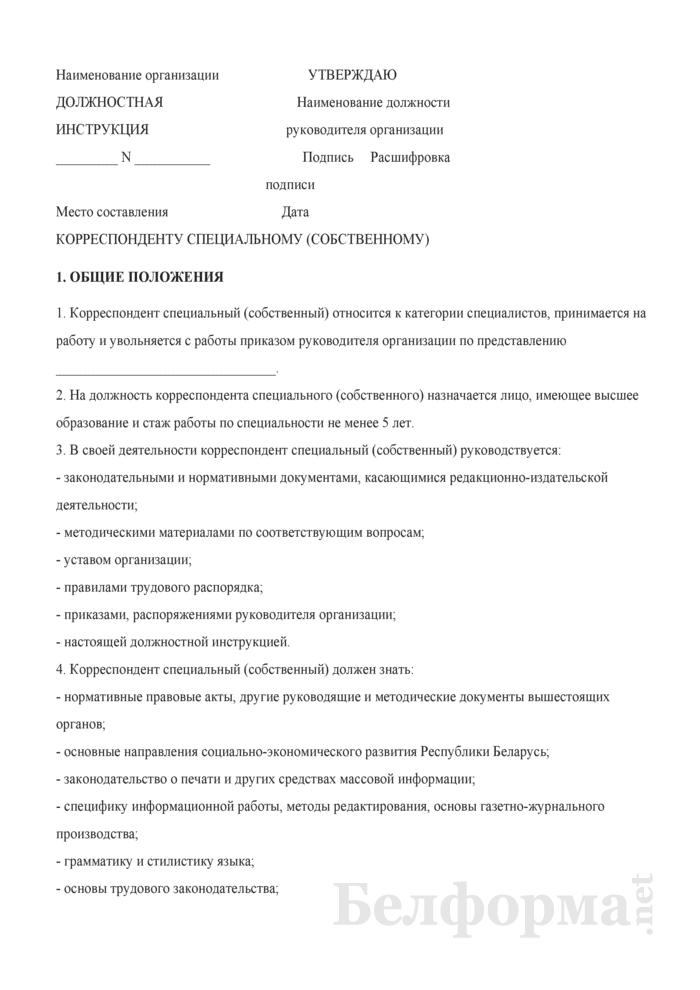 Должностная инструкция корреспонденту специальному (собственному). Страница 1