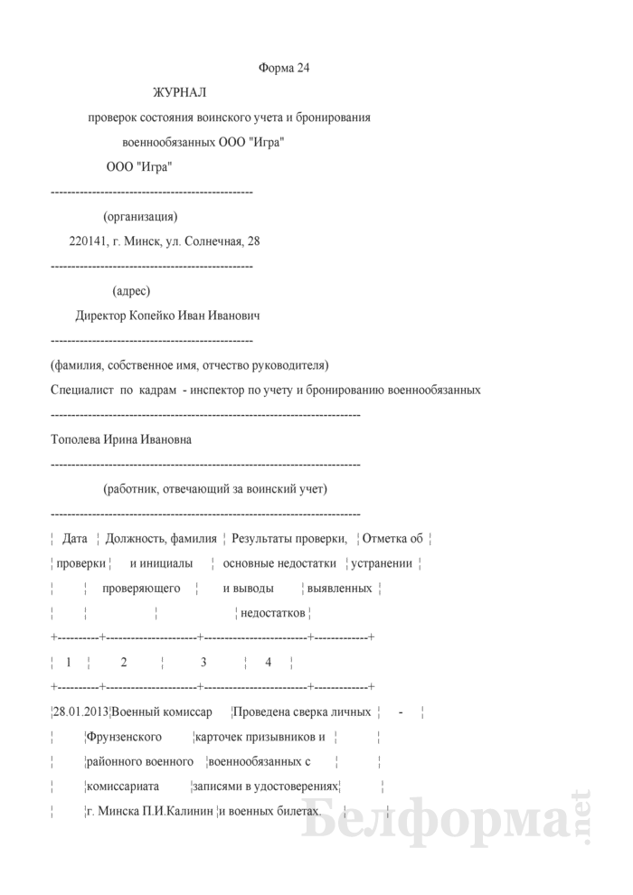 Запись в журнале проверок состояния воинского учета и бронирования военнообязанных о проведении сверки (Образец заполнения). Страница 1