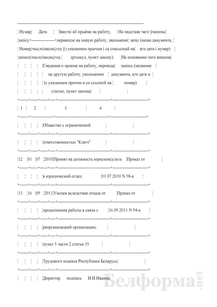Запись в трудовой книжке о прекращении трудового договора вследствие отказа от продолжения работы в связи с реорганизацией организации (Образец заполнения). Страница 1