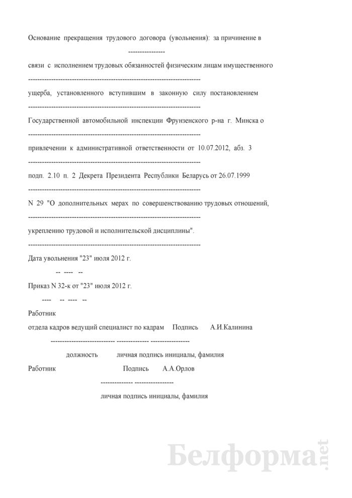 Запись об увольнении работника в соответствии с абз. 3 подп. 2.10 п. 2 декрета № 29 в личной карточке работника (ущерб причинен физическим лицам, установлен вступившим в законную силу решением о привлечении к административной ответственности) (Образец заполнения). Страница 1