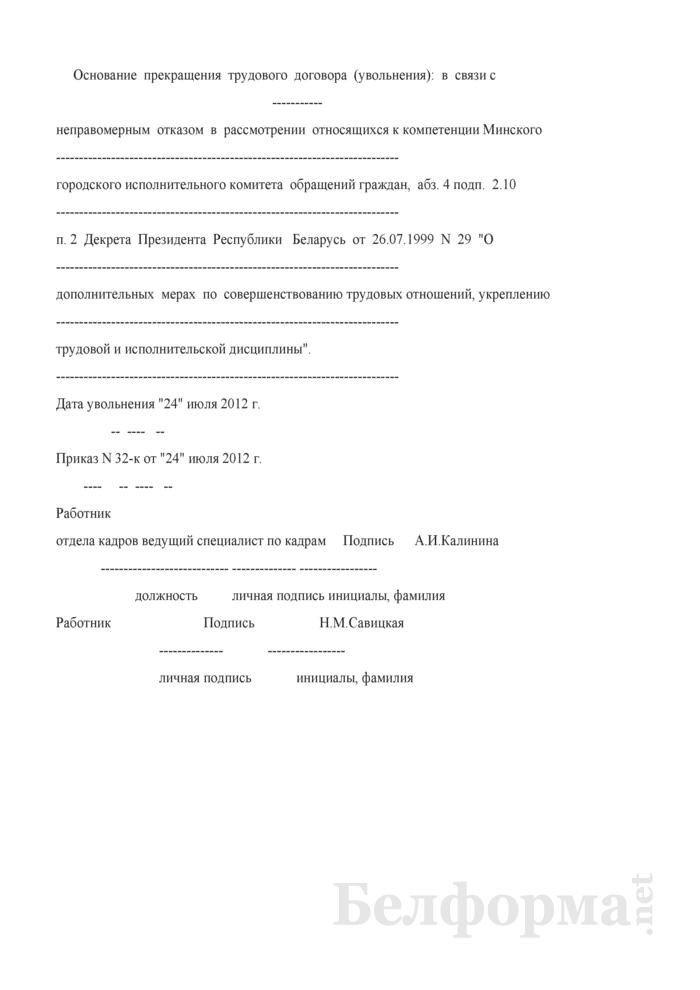 Запись об увольнении работника в соответствии с абз. 4 подп. 2.10 п. 2 декрета № 29 в личной карточке работника (в связи с неправомерным отказом в рассмотрении относящихся к компетенции соответствующего государственного органа обращений граждан) (Образец заполнения). Страница 1