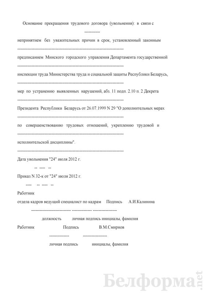 Запись об увольнении работника за непринятие без уважительных причин в срок, установленный законными предписаниями контрольных органов, мер по устранению выявленных нарушений в соответствии с абз. 11 подп. 2.10 п. 2 декрета № 29 в личной карточке (Образец заполнения). Страница 1
