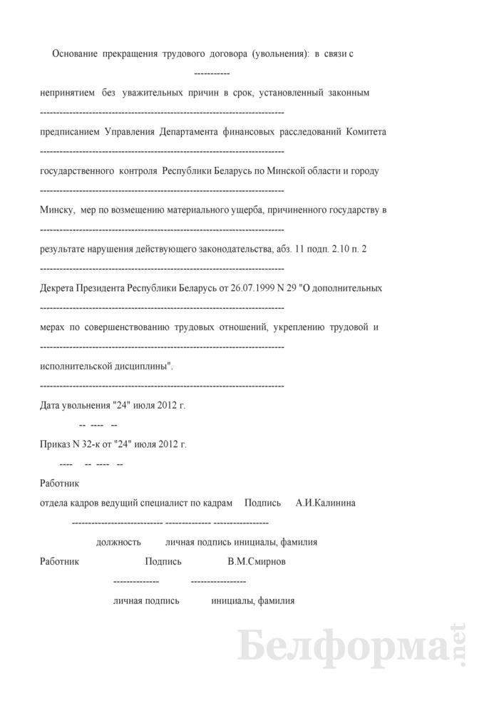 Запись об увольнении работника за непринятие без уважительных причин в срок, установленный законными предписаниями правоохранительных органов, мер по возмещению материального ущерба, причиненного государству в результате нарушения действующего законодательства, в соответствии с абз. 11 подп. 2.10 п. 2 декрета № 29 в личной карточке (Образец заполнения). Страница 1
