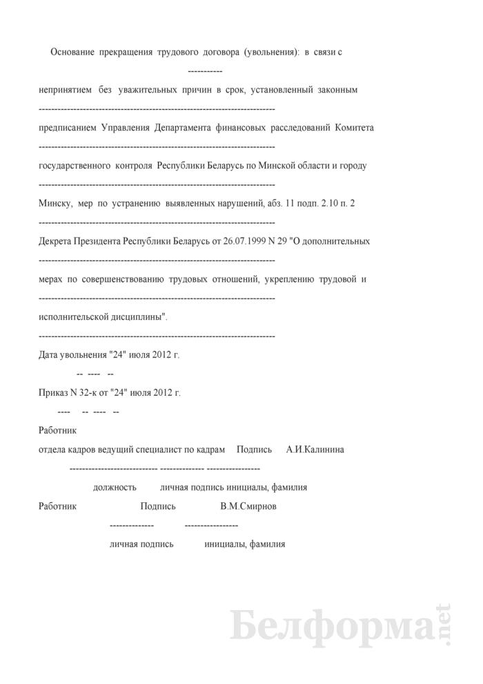 Запись об увольнении работника за непринятие без уважительных причин в срок, установленный законными предписаниями правоохранительных органов, мер по устранению выявленных нарушений в соответствии с абз. 11 подп. 2.10 п. 2 декрета № 29 в личной карточке (Образец заполнения). Страница 1