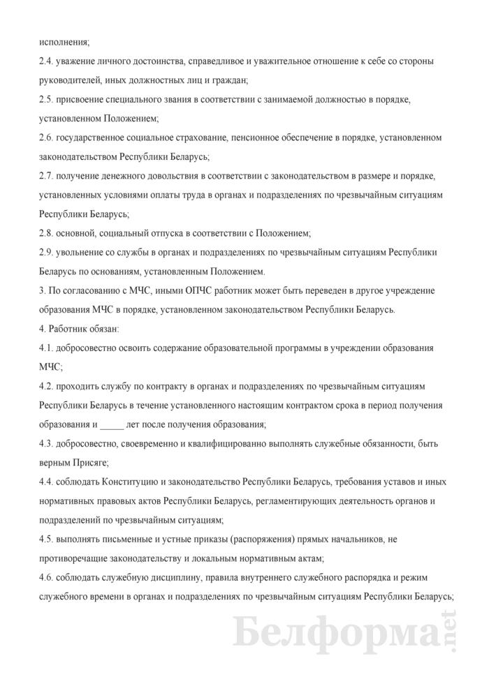 Контракт о службе в органах и подразделениях по чрезвычайным ситуациям Республики Беларусь на период получения высшего образования I ступени в заочной форме получения образования и не менее двух лет службы в органах и подразделениях по чрезвычайным ситуациям Республики Беларусь после получения образования (Типовая форма). Страница 3
