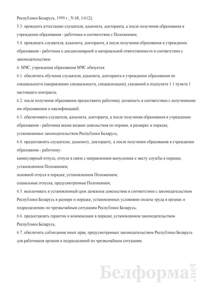 Контракт о службе в органах и подразделениях по чрезвычайным ситуациям Республики Беларусь на период получения высшего образования II ступени, послевузовского образования в дневной форме получения образования и на пять лет службы в органах и подразделениях по чрезвычайным ситуациям Республики Беларусь после получения образования (Типовая форма). Страница 5