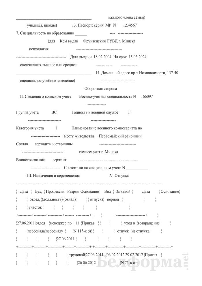 Личная карточка воинского учета военнообязанного (Образец заполнения). Страница 2