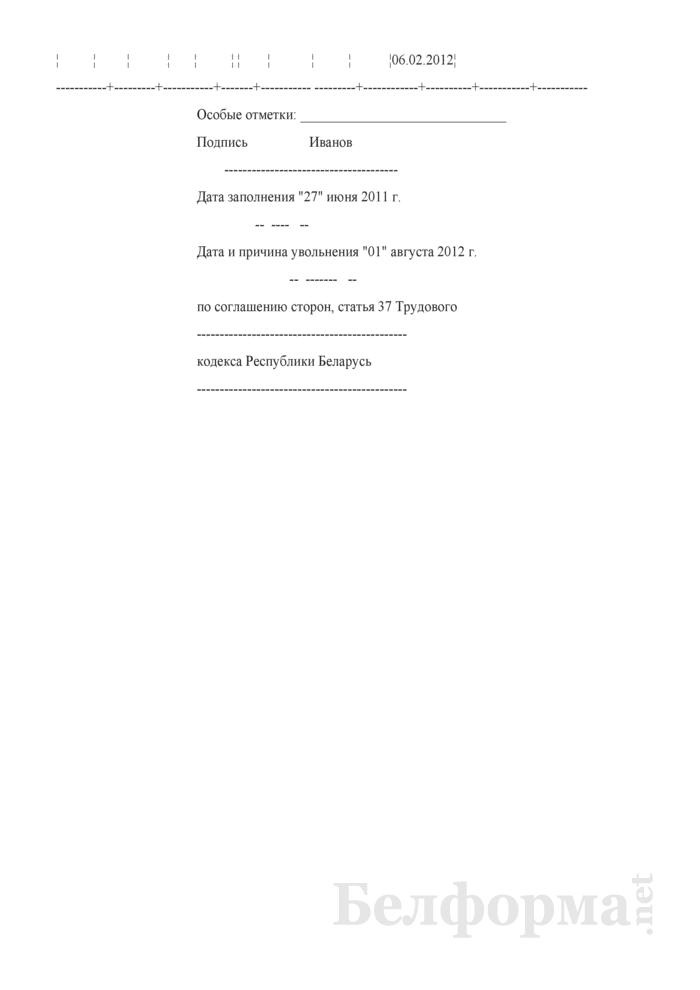Личная карточка воинского учета военнообязанного (Образец заполнения). Страница 3
