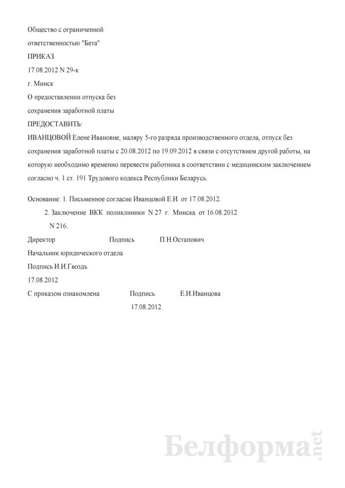 Приказ о предоставлении отпуска без сохранения заработной платы по инициативе нанимателя в связи с отсутствием другой работы, на которую необходимо временно перевести работника в соответствии с медицинским заключением (Образец заполнения). Страница 1