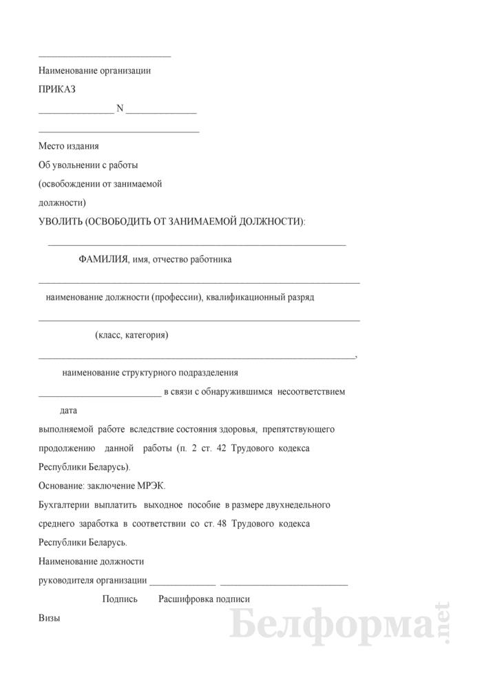 Приказ о расторжении трудового договора в связи с обнаружившимся несоответствием работника выполняемой работе вследствие состояния здоровья, препятствующего продолжению данной работы (с примером записи в трудовую книжку). Страница 1