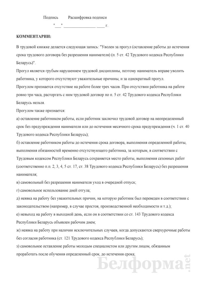 Приказ о расторжении трудового договора за прогул без уважительных причин (оставление работы до истечения срока трудового договора без разрешения нанимателя) (с примером записи в трудовую книжку). Страница 2