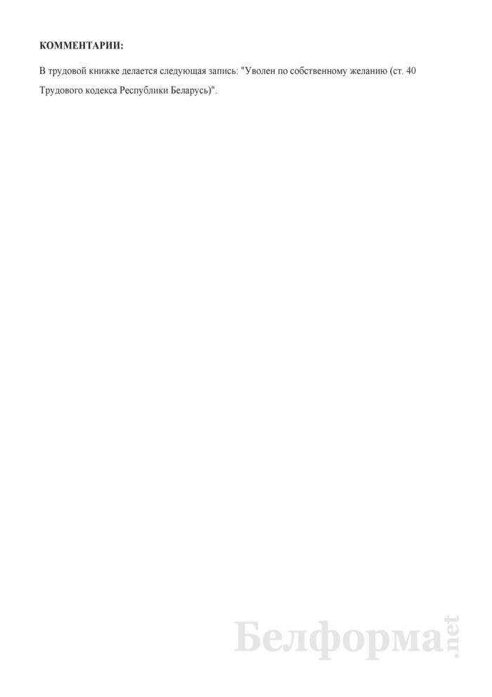 Приказ о расторжении трудового договора, заключенного на неопределенный срок, по желанию работника при отсутствии уважительных причин (с примером записи в трудовую книжку). Страница 2
