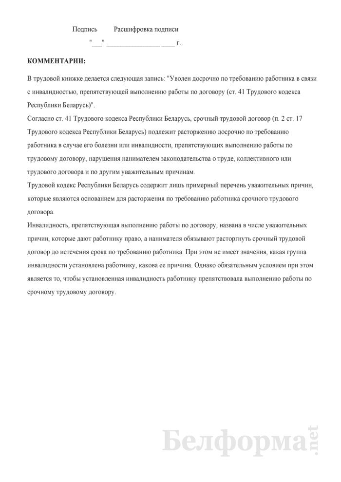 Приказ о расторжении трудового договора, заключенного на определенный срок, досрочно по требованию работника при наличии уважительной причины (инвалидность, препятствующая выполнению работы по договору) (с примером записи в трудовую книжку). Страница 2