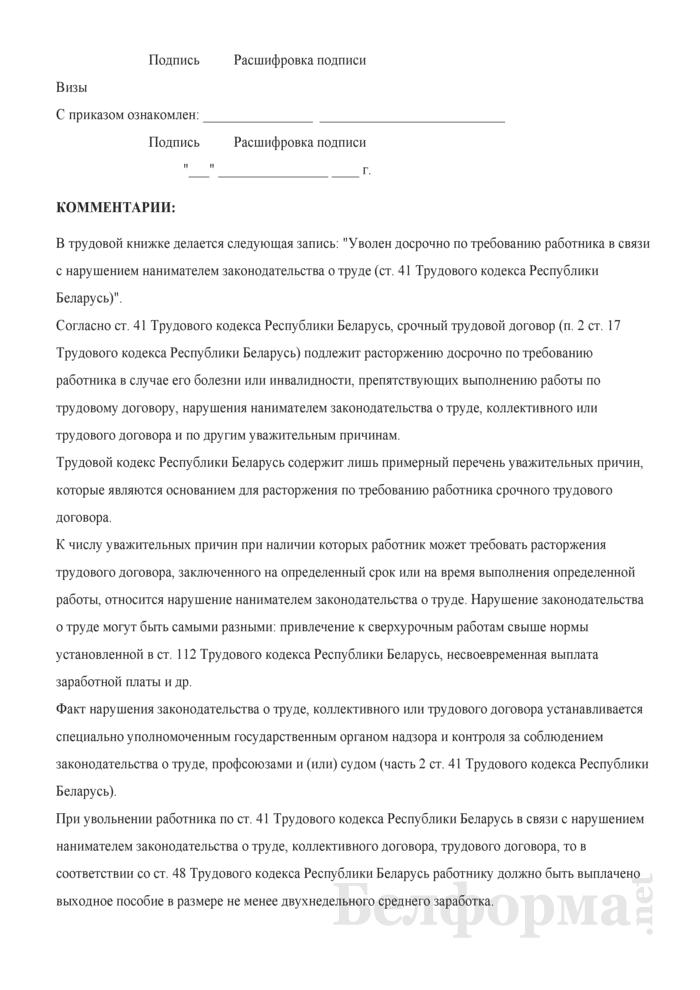 Приказ о расторжении трудового договора, заключенного на определенный срок, досрочно по требованию работника при наличии уважительной причины (нарушение нанимателем законодательства о труде) (с примером записи в трудовую книжку). Страница 2
