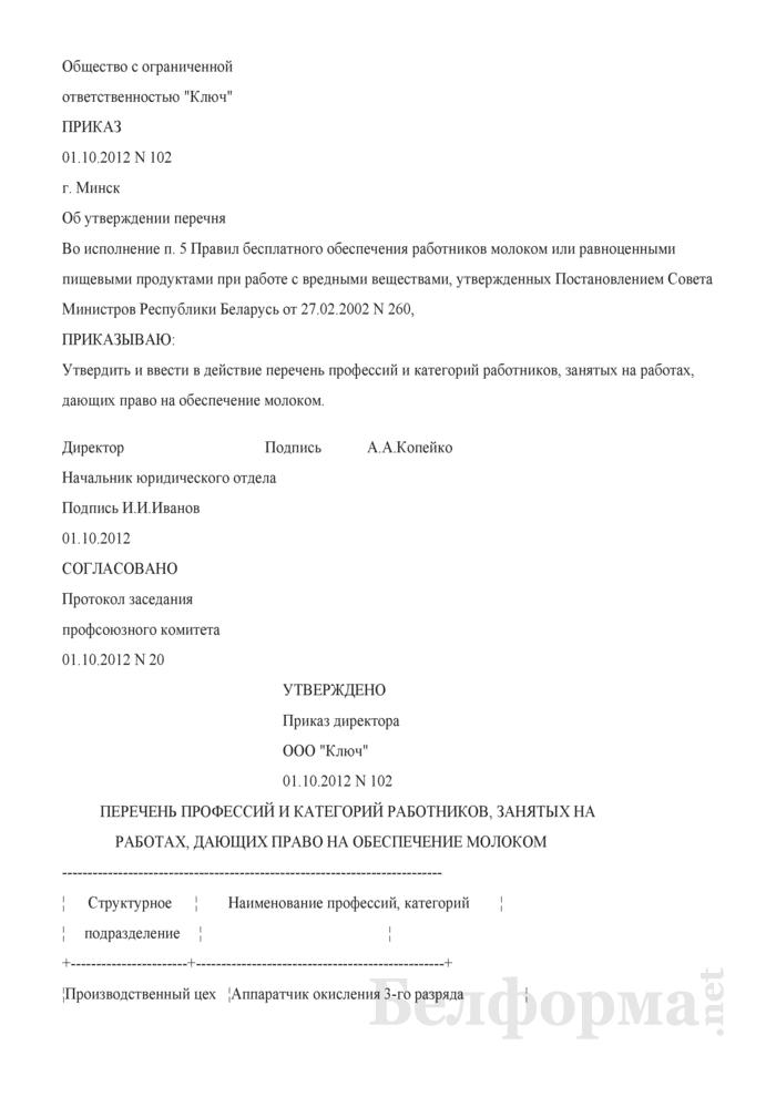 Приказ об утверждении перечня профессий и категорий работников, занятых на работах, дающих право на обеспечение молоком (Образец заполнения). Страница 1