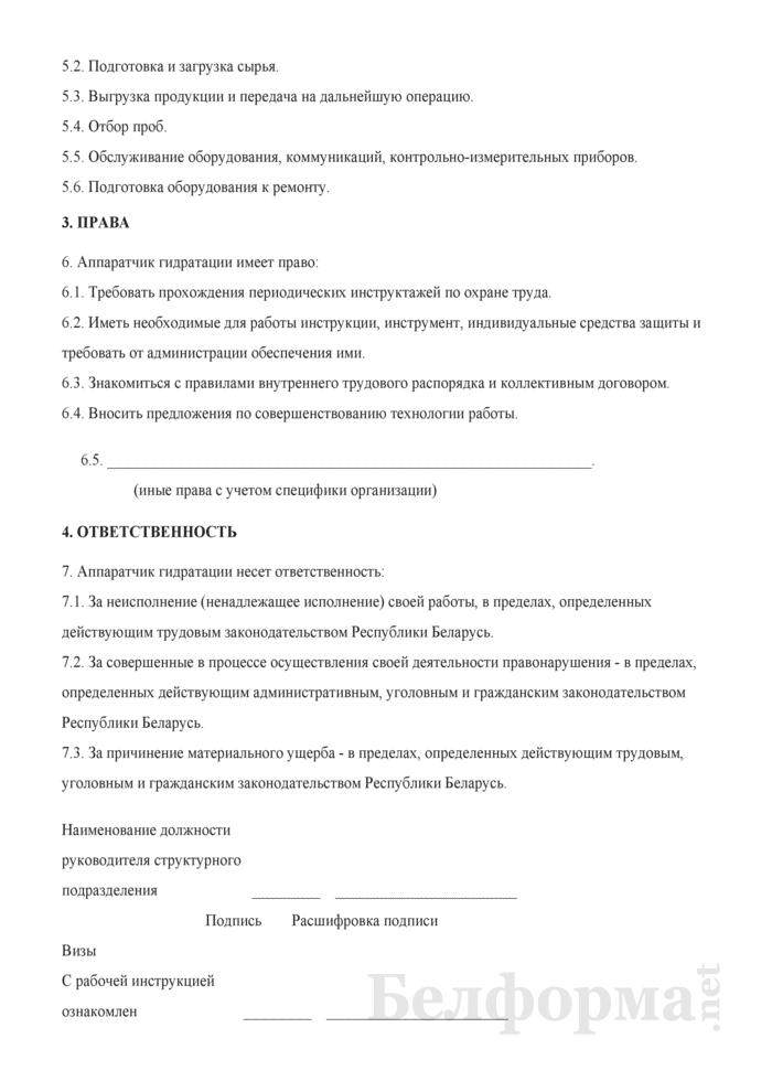 Рабочая инструкция аппаратчику гидратации (3-й разряд). Страница 2