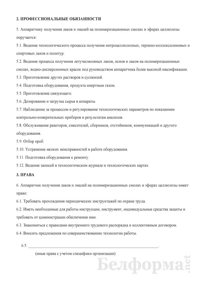 Рабочая инструкция аппаратчику получения лаков и эмалей на полимеризационных смолах и эфирах целлюлозы (4-й разряд). Страница 2