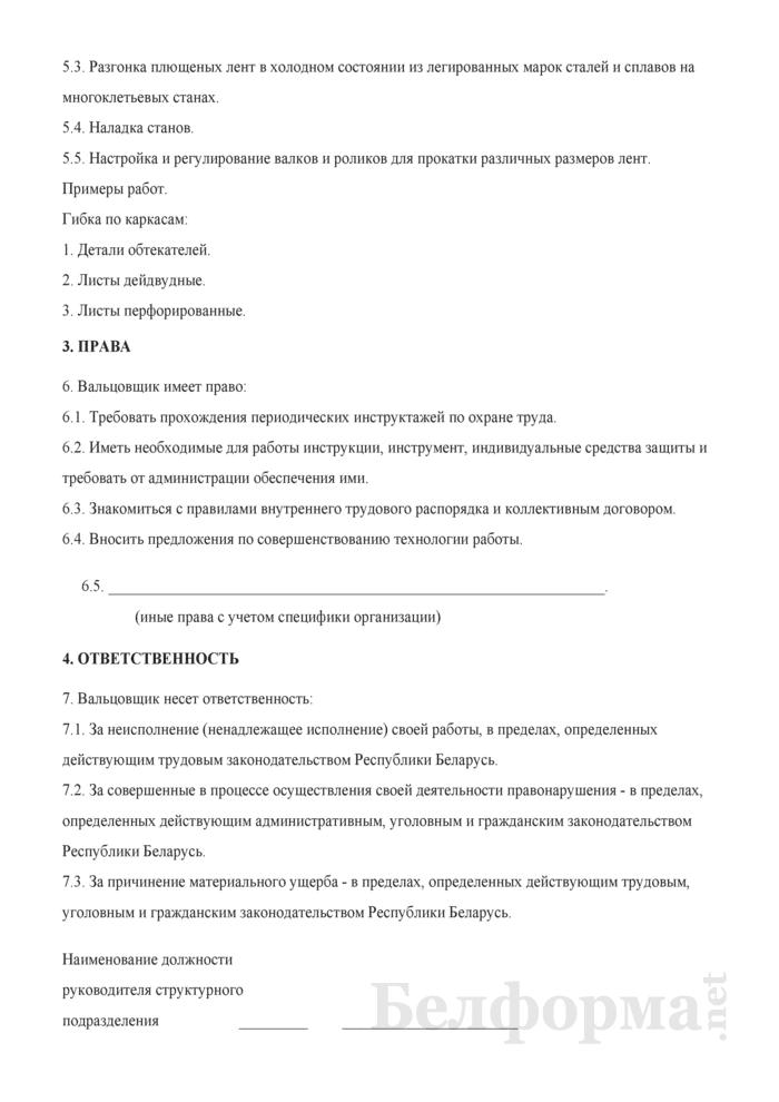 Рабочая инструкция вальцовщику (5-й разряд). Страница 2