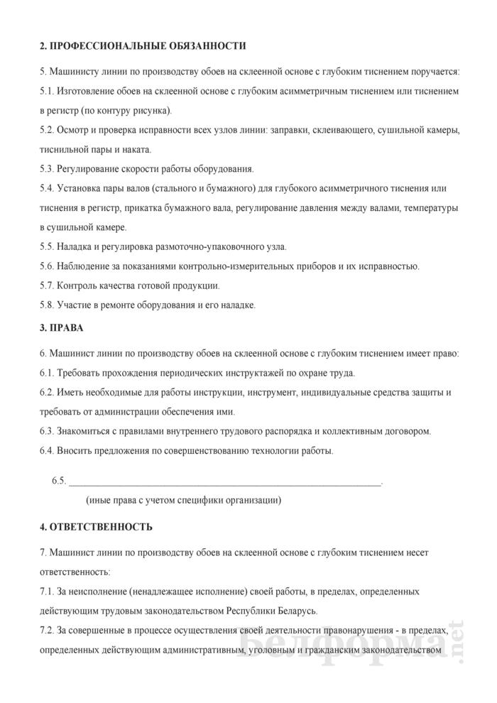 Рабочая инструкция машинисту линии по производству обоев на склеенной основе с глубоким тиснением (5-й разряд). Страница 2