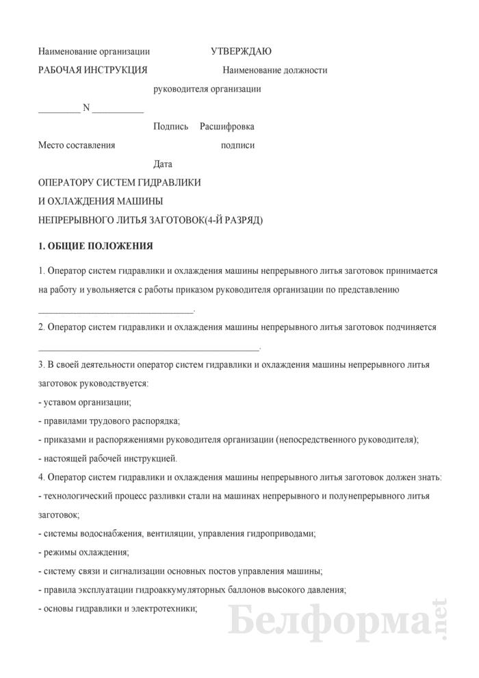 Рабочая инструкция оператору систем гидравлики и охлаждения машины непрерывного литья заготовок (4-й разряд). Страница 1