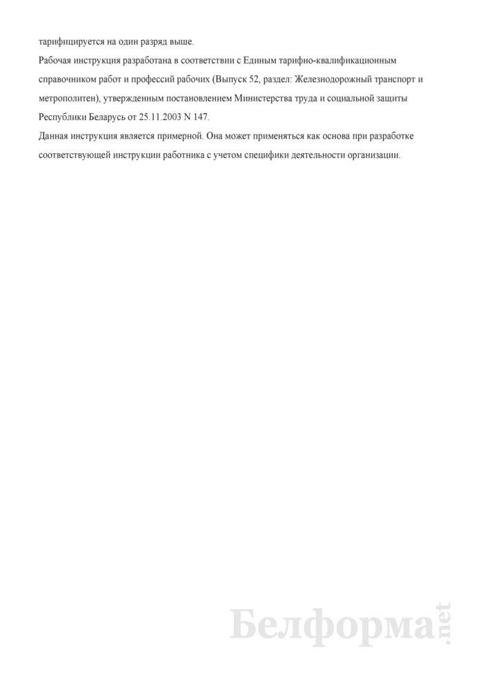 Рабочая инструкция раздатчику нефтепродуктов (2-й разряд). Страница 3