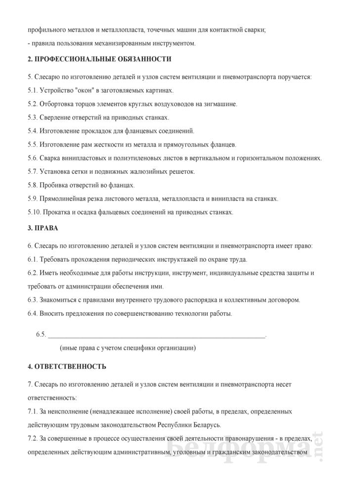 Рабочая инструкция слесарю по изготовлению деталей и узлов систем вентиляции и пневмотранспорта (3-й разряд). Страница 2