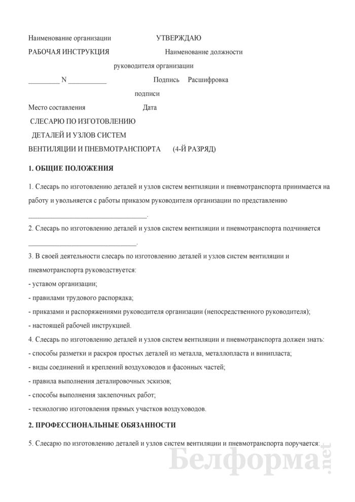 Рабочая инструкция слесарю по изготовлению деталей и узлов систем вентиляции и пневмотранспорта (4-й разряд). Страница 1