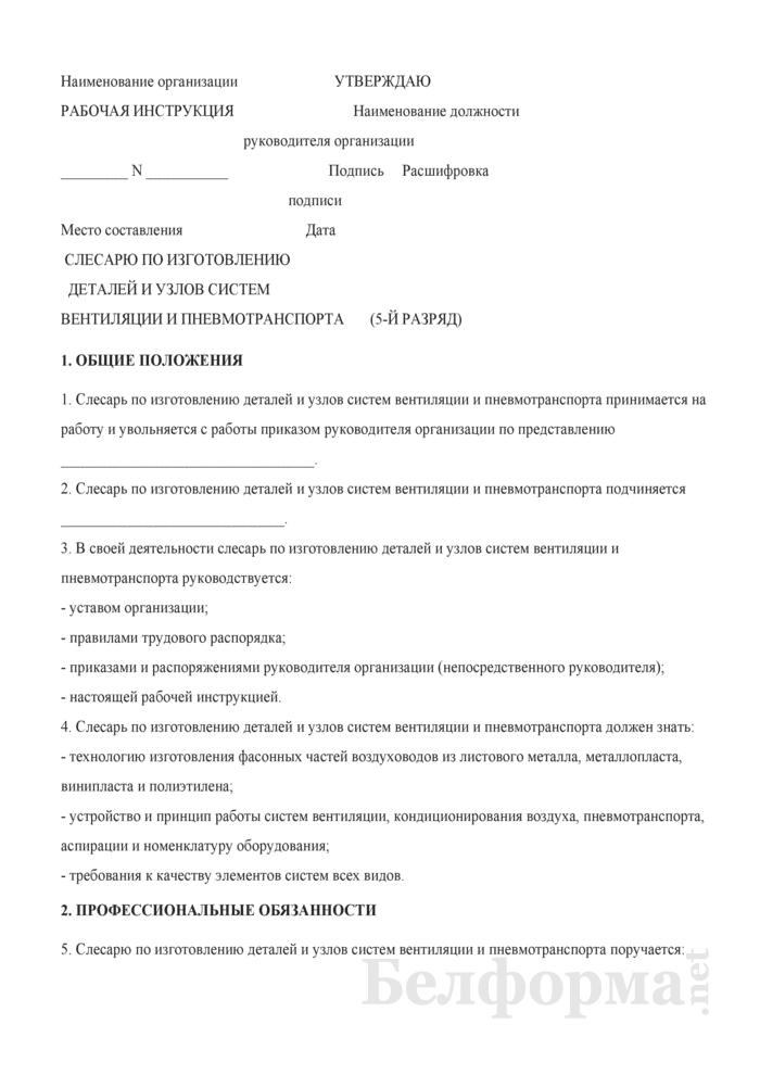 Рабочая инструкция слесарю по изготовлению деталей и узлов систем вентиляции и пневмотранспорта (5-й разряд). Страница 1