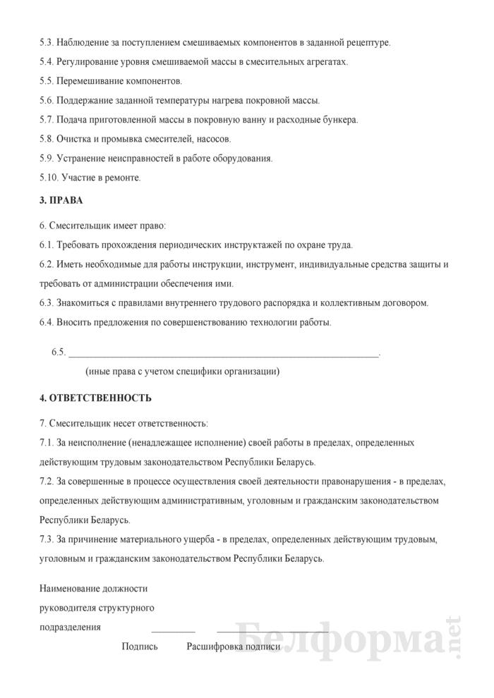 Рабочая инструкция смесительщику (3-й разряд). Страница 2