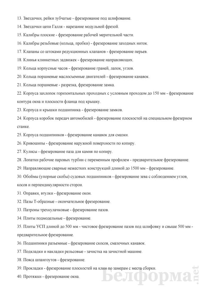 Рабочая инструкция фрезеровщику (3-й разряд). Страница 3