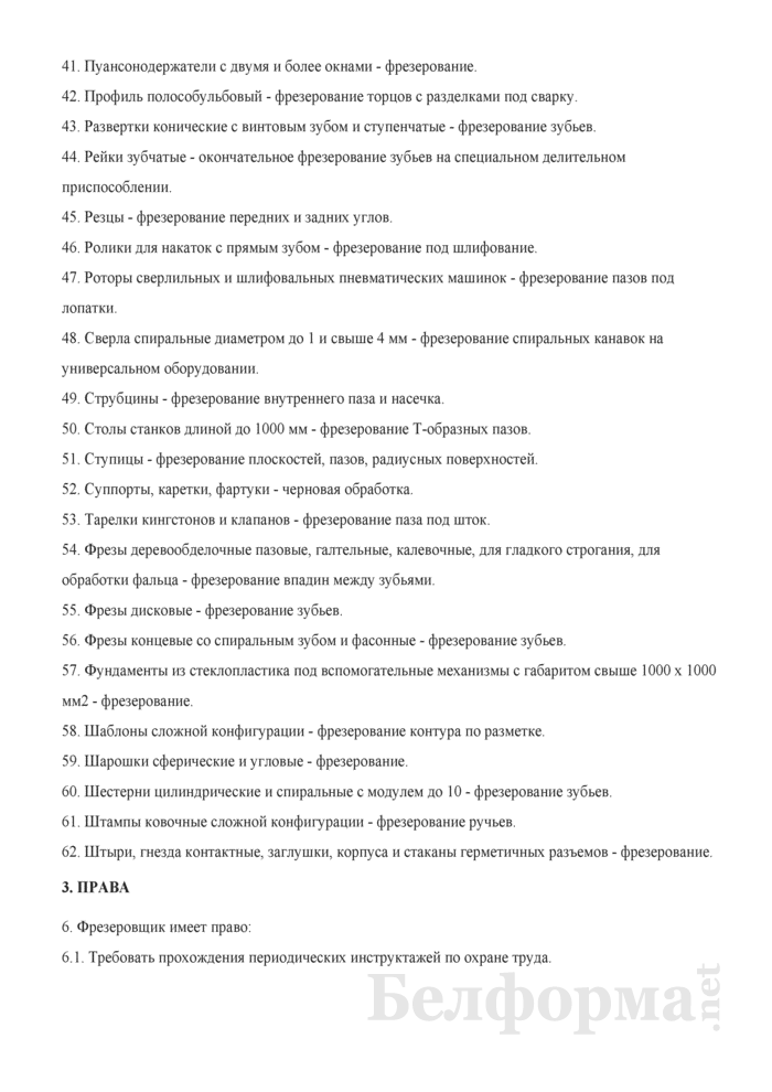 Рабочая инструкция фрезеровщику (3-й разряд). Страница 4