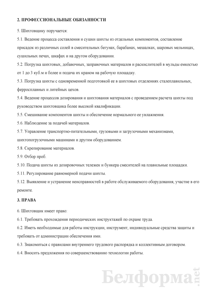 Рабочая инструкция шихтовщику (3-й разряд). Страница 2