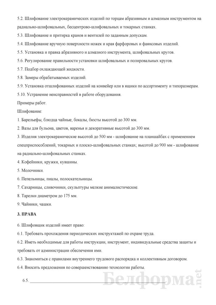 Рабочая инструкция шлифовщику изделий (3-й разряд). Страница 2