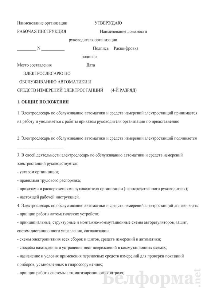 Рабочая инструкция электрослесарю по обслуживанию автоматики и средств измерений электростанций (4-й разряд). Страница 1