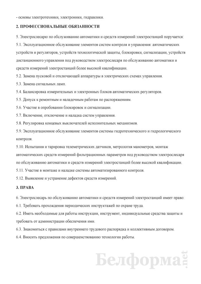 Рабочая инструкция электрослесарю по обслуживанию автоматики и средств измерений электростанций (4-й разряд). Страница 2