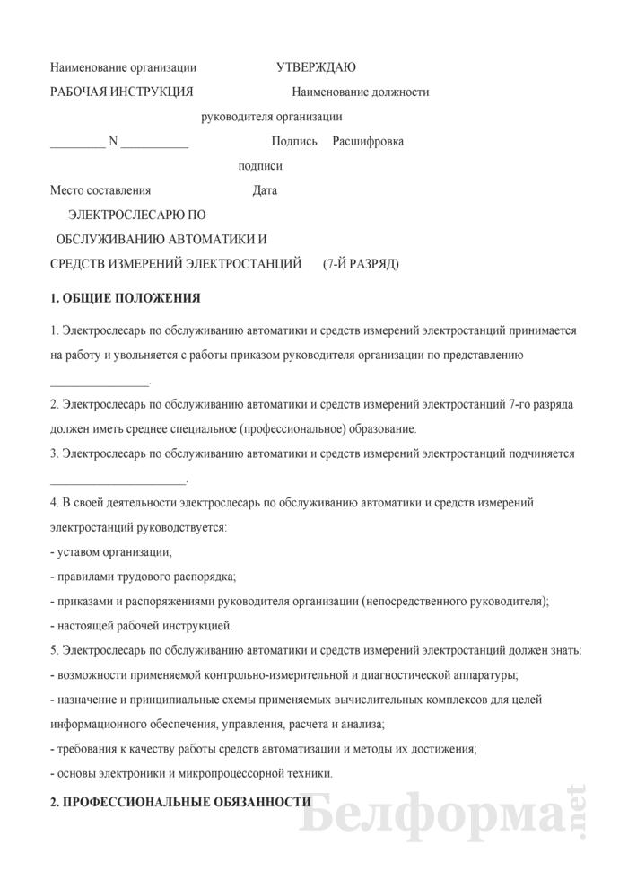 Рабочая инструкция электрослесарю по обслуживанию автоматики и средств измерений электростанций (7-й разряд). Страница 1