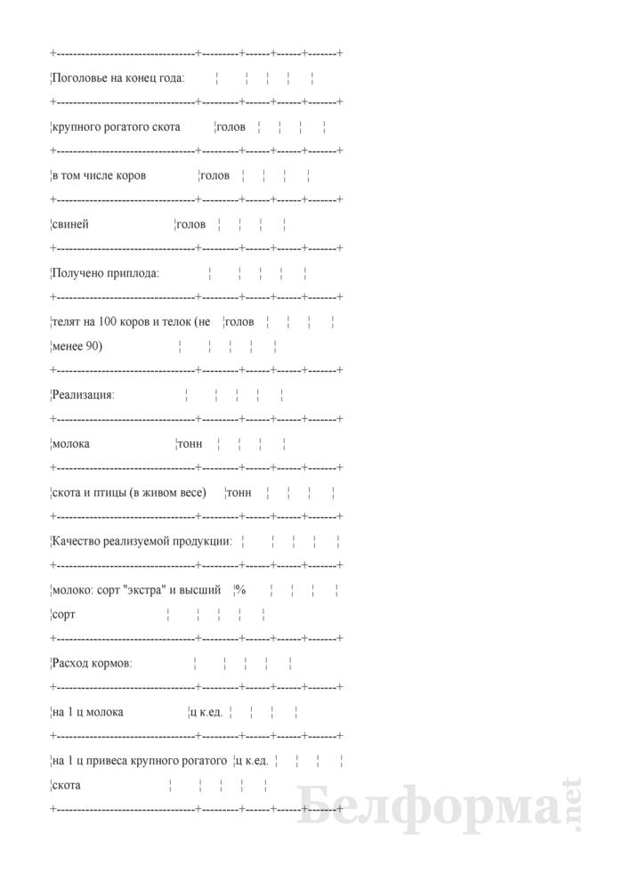 Справка на кандидата в победители республиканского соревнования в животноводстве в 2008 году среди главных зоотехников сельскохозяйственных организаций. Страница 2