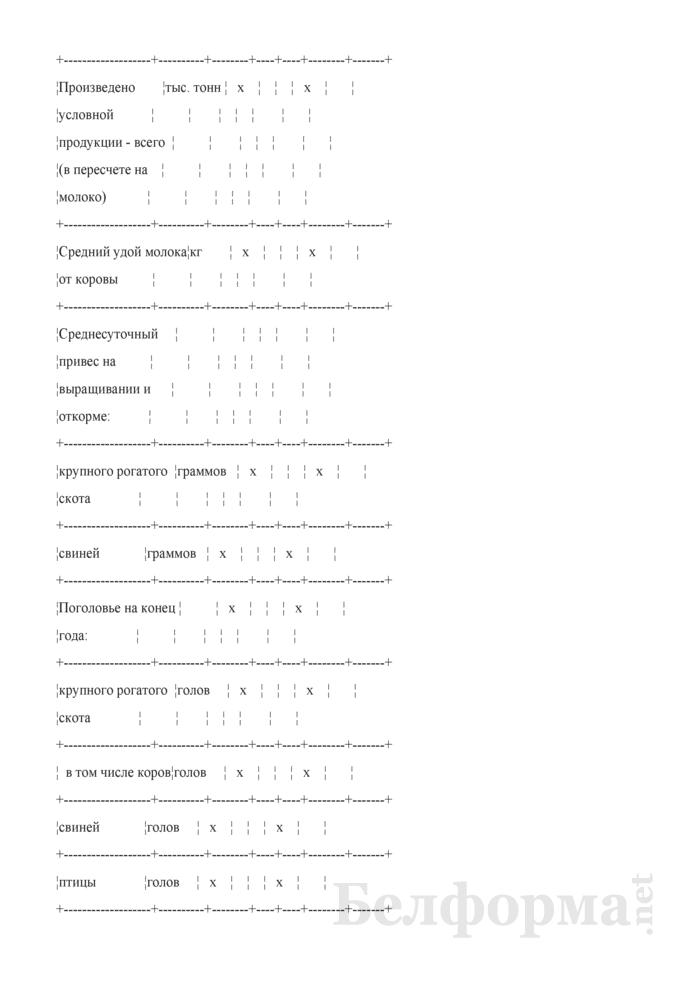 Справка на кандидата в победители республиканского соревнования в животноводстве в 2008 году среди областей. Страница 2