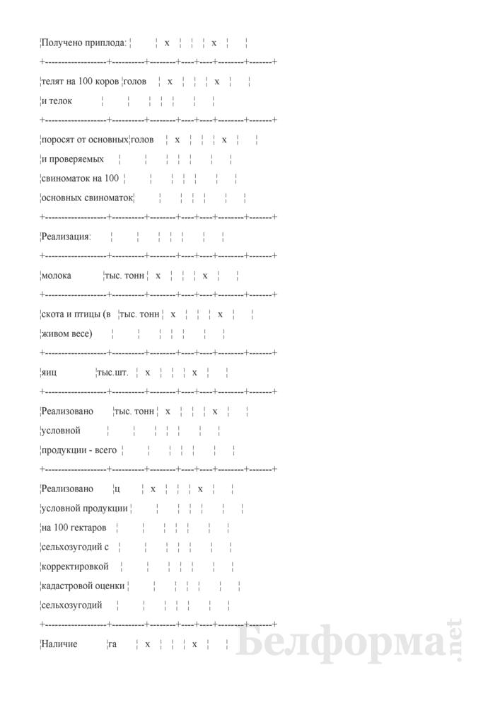 Справка на кандидата в победители республиканского соревнования в животноводстве в 2008 году среди областей. Страница 3