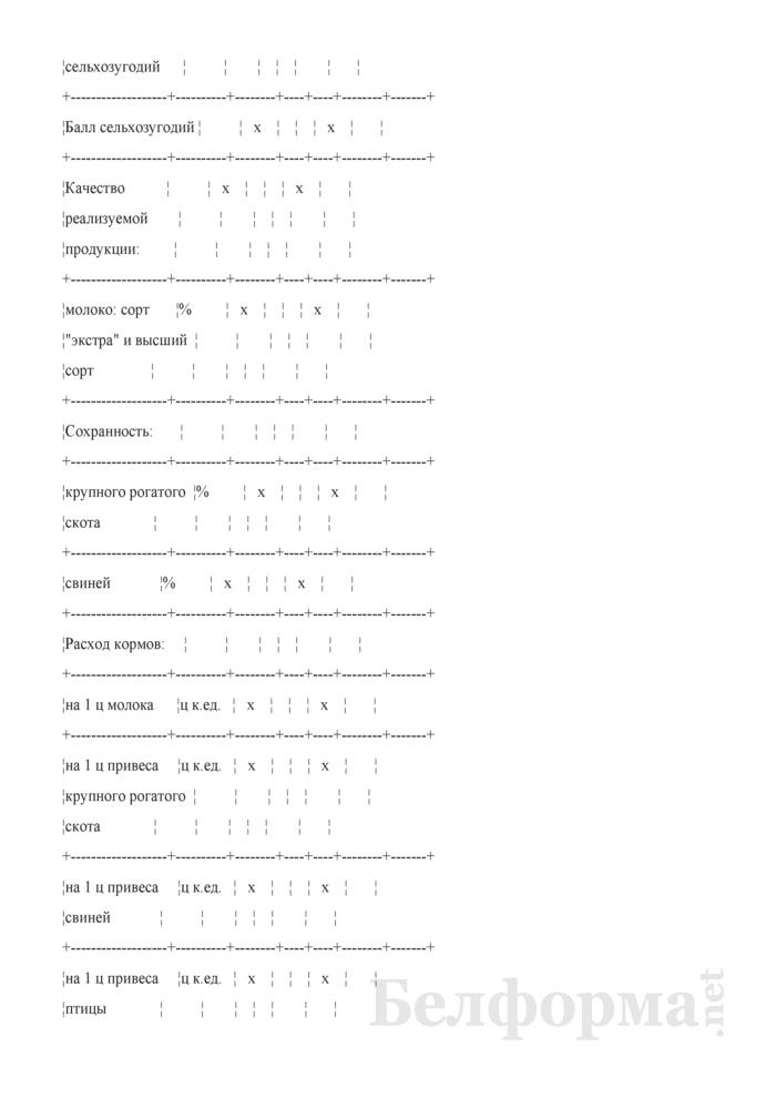 Справка на кандидата в победители республиканского соревнования в животноводстве в 2008 году среди областей. Страница 4