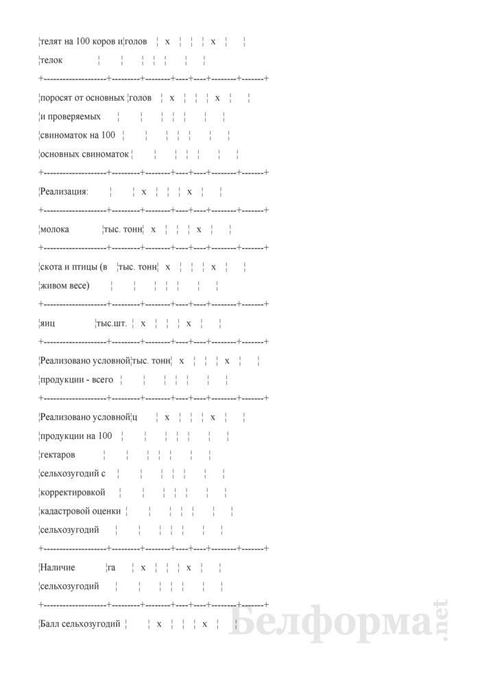 Справка на кандидата в победители республиканского соревнования в животноводстве в 2008 году среди районов. Страница 3