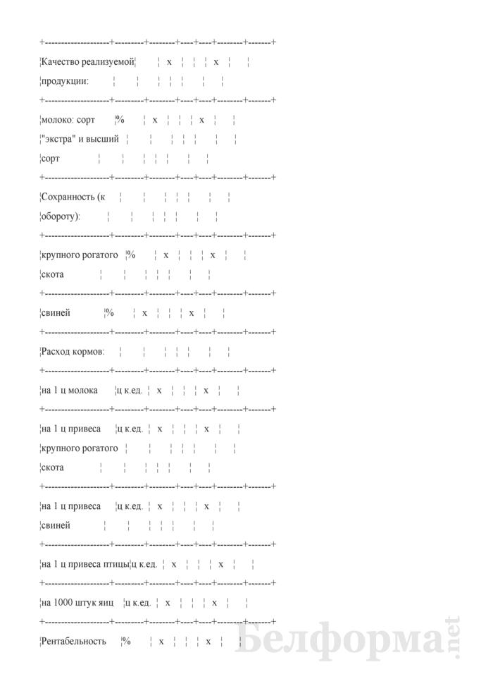 Справка на кандидата в победители республиканского соревнования в животноводстве в 2008 году среди районов. Страница 4